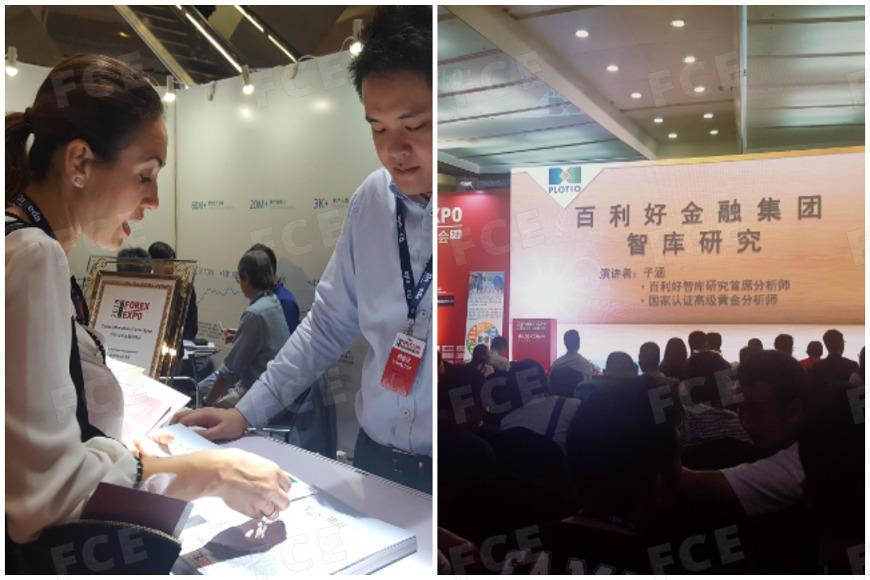 Source: At China Forex Expo 2018 Conference
