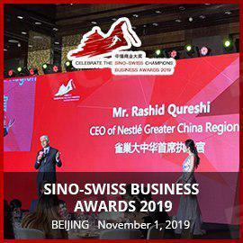 FOODCOIN Participated in Sino-Swiss Business Awards 2019